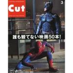 「CUT」3月号