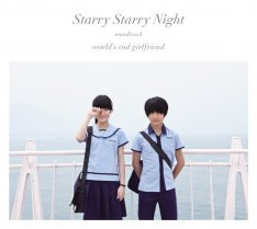 「星空 Starry Starry Night」