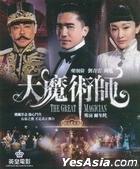 「大魔術師」DVD