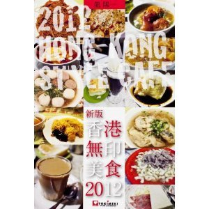 「香港無印美食2012」