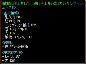 赤石143