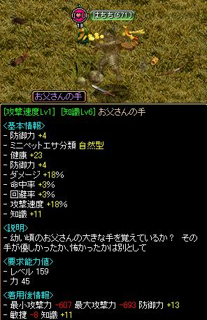 赤石987
