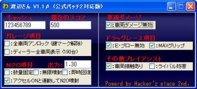 渡辺さん V1.1β(パッチ2対応)