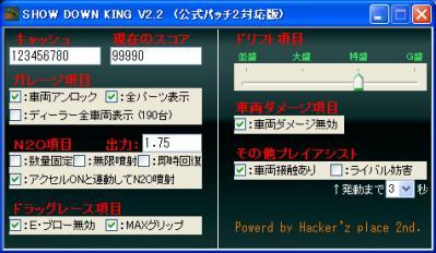 (475 x 276) SHOW DOWN KING V2.2(パッチ2対応)