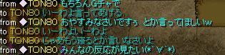 RedStone 08.03.12[03]1
