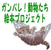 『ガンバレ!動物たち。絵本プロジェクト/猫』