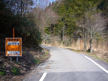 愛媛県道340号線2