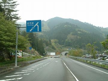 地芳道路8