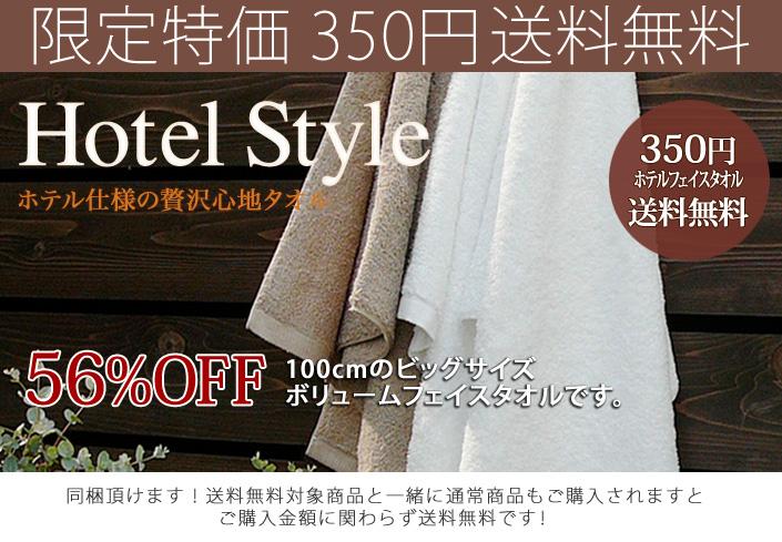 hotelsoumu-350-top.jpg