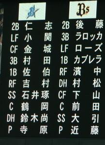 対横浜オープン戦2_1