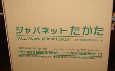 ジャパネット・箱