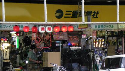 日本橋・電気屋