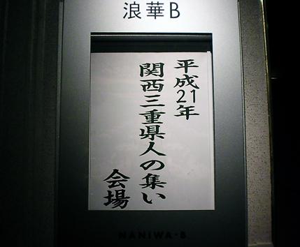 三重県人会