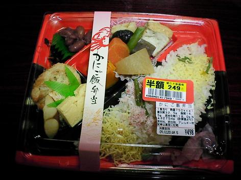 かに飯・4