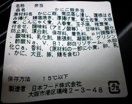 かに飯・5