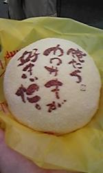 kawasakiメロンパン