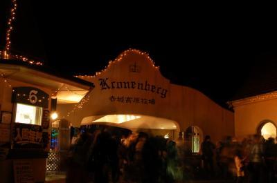 赤城高原牧場 クローネンベルク ドイツ村