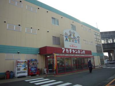 アカチャンホンポ高崎店