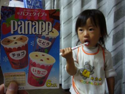 パナップ(PANAPP)/グリコアイス