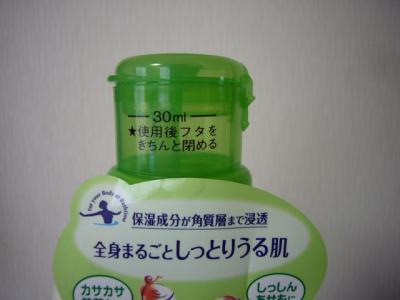 花王 エモリカ薬用入浴液