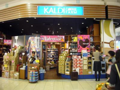 KALDI COFFEE FARM カルディコーヒーファーム
