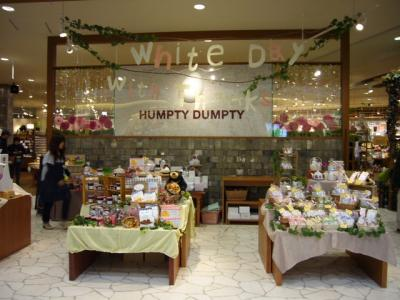 ハンプティーダンプティー HUMPTY DUMPTY