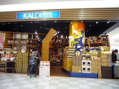 カルディコーヒーファーム KALDI COFFEE FARM