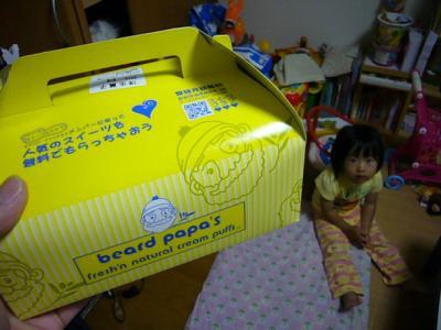 シュークリーム専門店 ビアード・パパ/前橋サティ