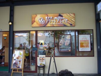 軽井沢フラットブレッズ