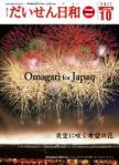 hyoushi111001.jpg