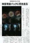 minpou2008091701.jpg
