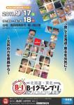 samitto2_20110916114222.jpg