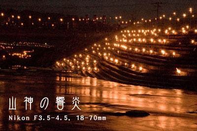 081012山神の響炎(やまかんのきょうえん)