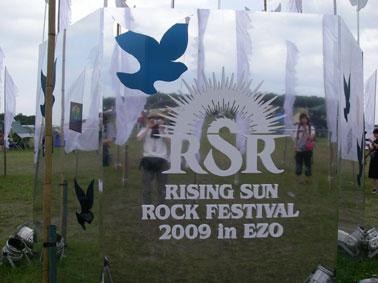 rsr2009-6.jpg