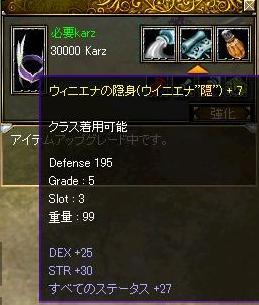 7→8 3回目