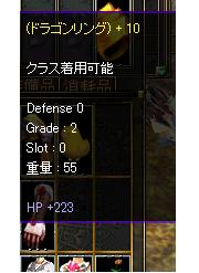 HP223リング