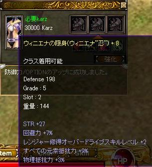 ウィニ鎧7→8成功