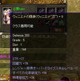 ウィニ鎧8→9成功w