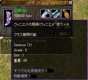 ウィニ足+9→10