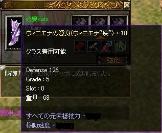 ウィニフル+10完成w