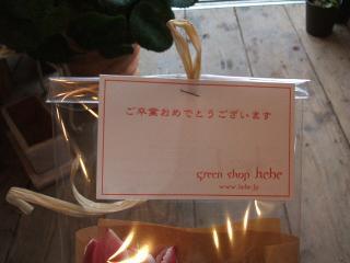 卒業お祝い花束カード