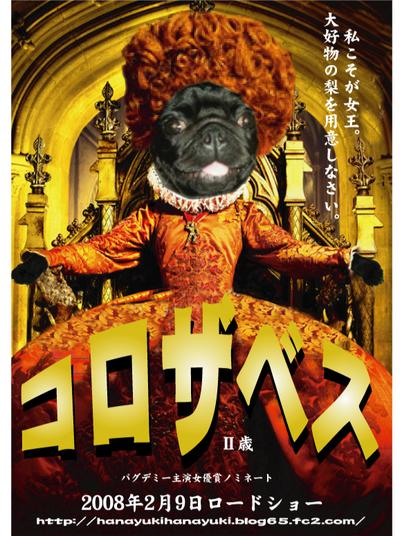 2008.2.9コロBD BYmunaさん