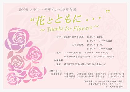 """フラワーデザイン生徒習作展 """"花とともに"""" - Thanks for Flowers"""