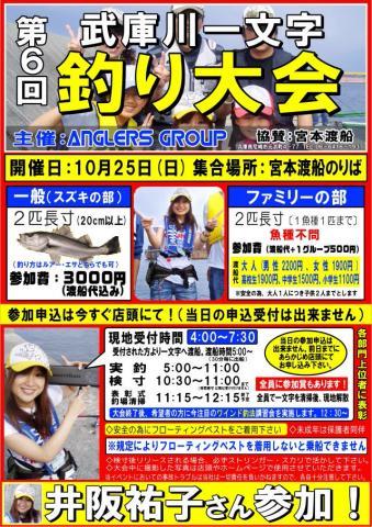 第6回武庫川一文字釣り大会のお知らせ