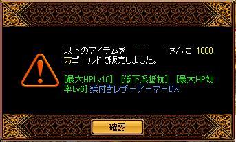RedStone 09.02.18[05]