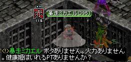 RedStone 09.03.07[01]