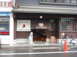 イノダコーヒ本店!