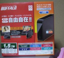 20111016外付ハードディスク