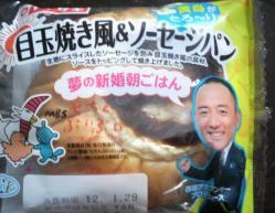 20120128ぷいぷいパン