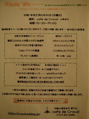 DSC00001_convert_20090603204240.jpg